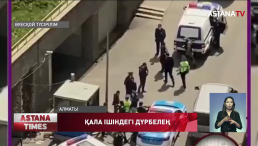 Алматыдағы атыстан, тұрғындар әбден шошынып қалған
