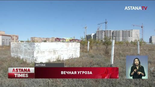 Дома построили возле могильника сибирской язвы в Актобе