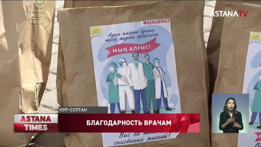 Медицинские работники получат пакеты благодарности от жасотановцев