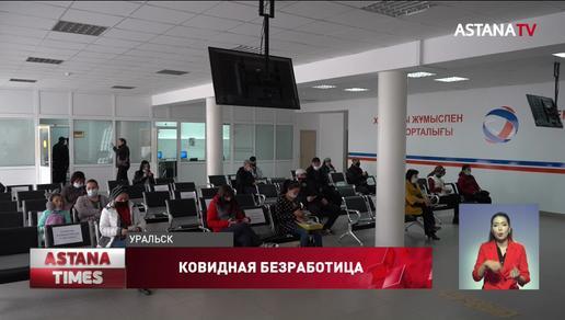 В Западном Казахстане резко выросло число безработных