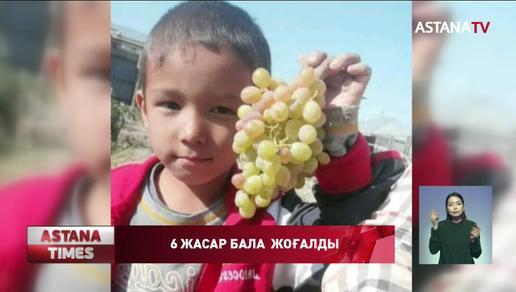 Қызылордада  6 жастағы бала табылмай жатыр