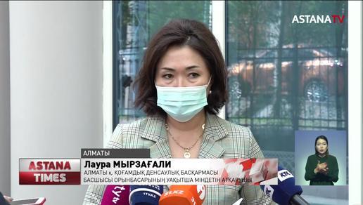 Алматыда жалған вакцинация паспортын сату бойынша тергеу басталды