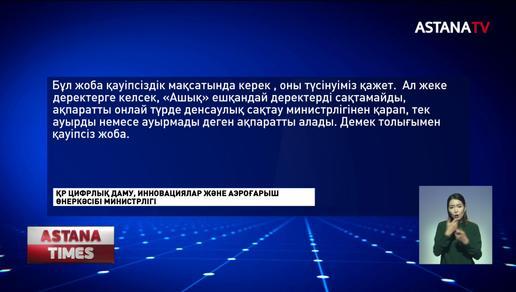 """""""Ашық"""" мобильді қосымшасында ақау көп - Депутат"""