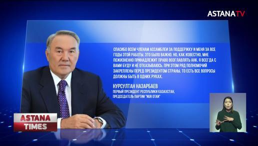 Назарбаев покинул пост главы АНК и передал полномочия Токаеву