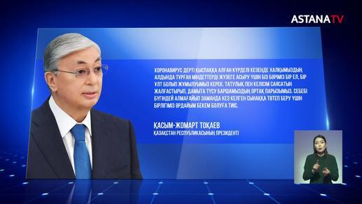 Нұрсұлтан Назарбаев Қазақстан халқы Ассамблеясының төрағалығынан кетті