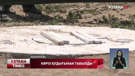 Қызылордада жоғалып кеткен 6 жастағы баланың мәйіті кәріз құдығынан табылды