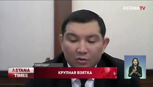 Павлодарского чиновника подозревают в получении взятки в 15 млн тенге