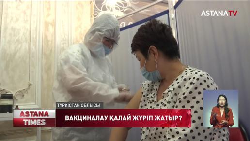 Вакцина Оралда автобуста, ал Түркістанда тойханада салынып жатыр