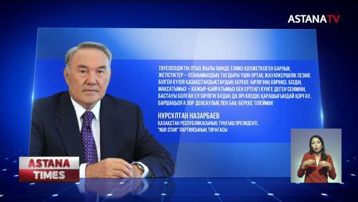 Н.Назарбаев пен Қ.Тоқаев мерекемен құттықтады