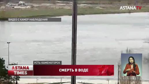 Утопленница в Иртыше напугала жителей Усть-Каменогорска