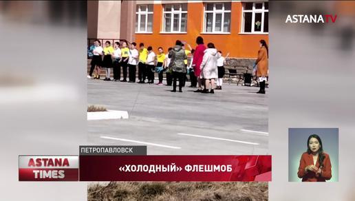 Школьники массово заболели после флэшмоба на улице в Петропавловске
