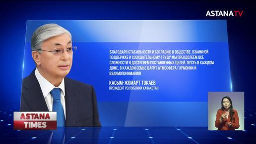 Назарбаев и Токаев поздравили казахстанцев с Днём единства народа