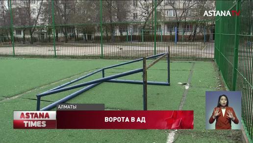 Пятилетнего алматинца придавило железными футбольными воротами