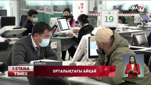 Алматыдағы мамандандырылған халыққа қызмет көрсету орталықтарының бірінен шу шықты