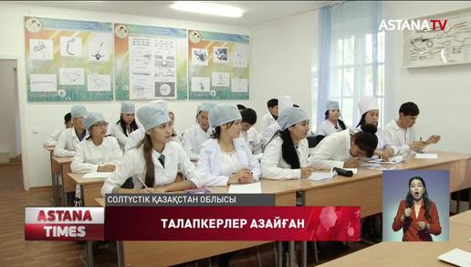 Аграрлы өңір Солтүстік Қазақстан облысында ауыл шаруашылығы колледжі жабылмақ