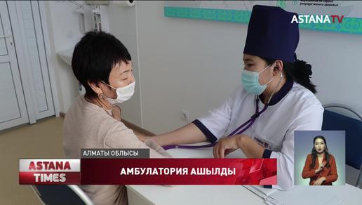 Алматы облысында жаңа дәрігерлік амбулатория тұрғындарға пайдалануға берілді