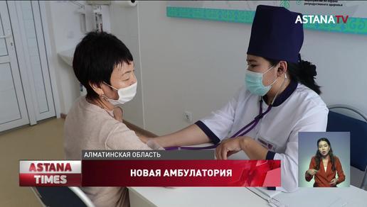 Новую врачебную амбулаторию открыли в селе в Алматинской области
