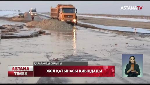 Қарағанды облысындағы кей ауылдарға қатынас үзілді