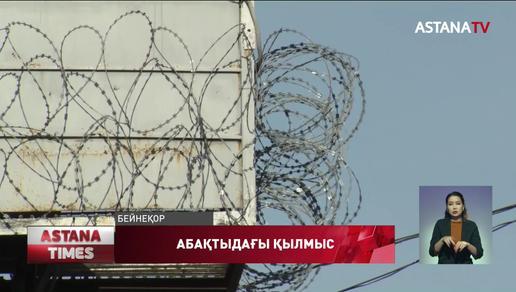 Алматы облысындағы түрмеде сотталушылар жанжалдасып бір адам қаза болды
