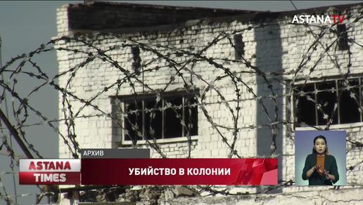 Заключенный убил сокамерника в Алматинской области
