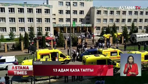 Қазандағы атыс: 13 адам қаза тапты
