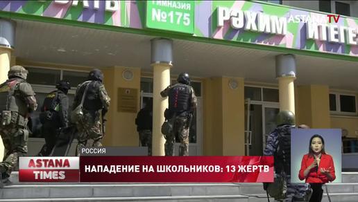 Жертвами стрельбы в казанской школе стали 13 человек