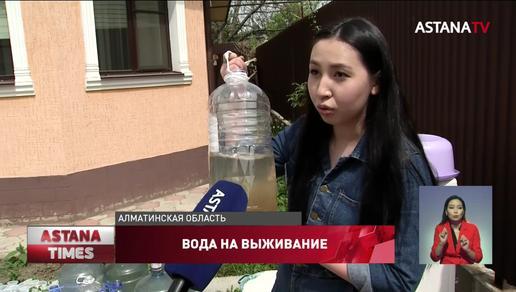 Сельчане двадцать лет вынуждены покупать питьевую воду в Алматинской области