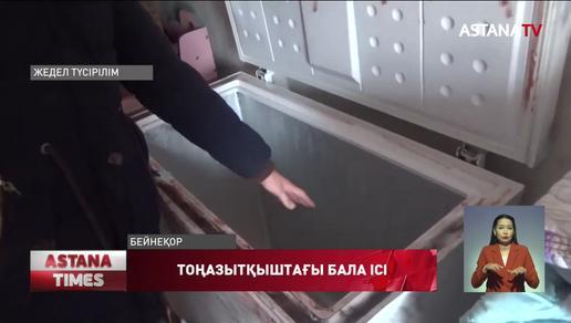 Алматы облысында баласын өлтіріп, денесін тоңазытқышта сақтаған  ана мәжбүрлеп емделуге жіберілді
