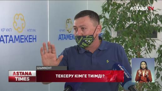 Шымкенттік кәсіпкерлер мониторингтің топтардың жұмысына наразы