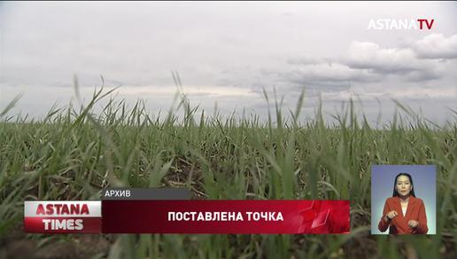 Токаев подписал закон о запрете продажи земли иностранцам