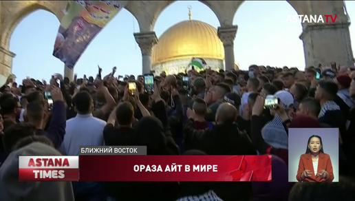 Мусульмане мира отмечают праздник Ораза айт