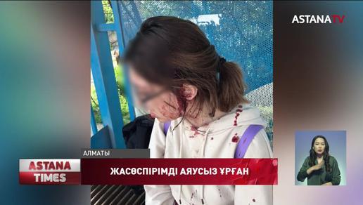 Алматы облысында жасөспірімді аяусыз соққыға жыққан екі әйел іздестіріліп жатыр