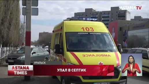 Состояние трехлетнего мальчика, упавшего в септик в Уральске, остаётся тяжёлым
