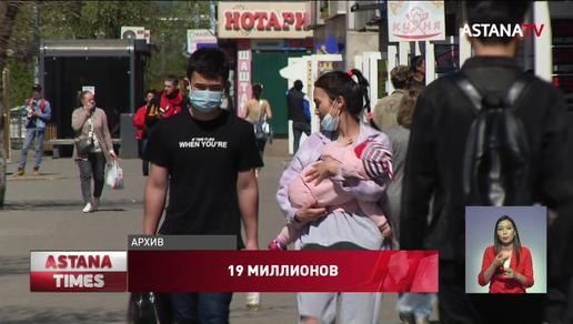 Казахстанцев уже почти 19 миллионов