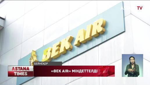 «Bek Air» 7 миллионнан астам теңгені жолаушыларына қайтаруға міндеттелді