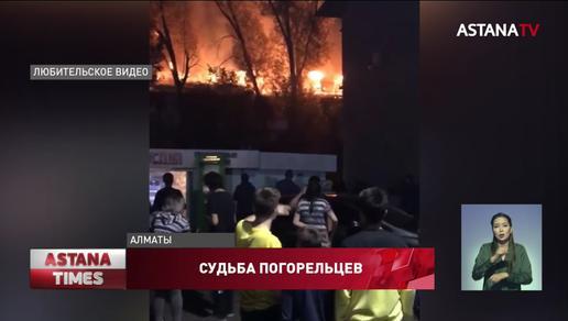 """""""Дети играли со спичками"""": крупный пожар оставил без крыши над головой 18 семей в Алматы"""