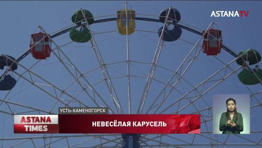 Опасным для жизни признали парк аттракционов в Усть-Каменогорске