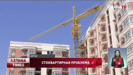 """Вкладчики """"Отбасы банка"""" четыре года не могут вселиться в свои квартиры в Актау"""