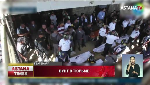 Шесть человек обезглавили во время бунта в тюрьме Гватемалы