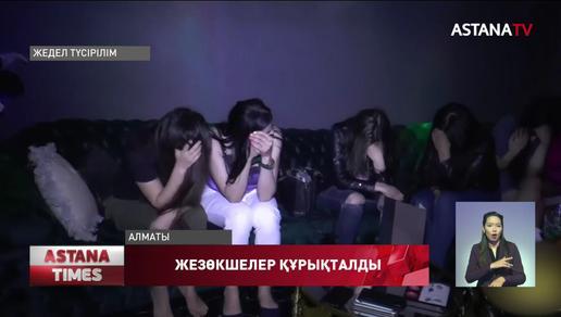 Алматыдағы массаж салоны жезөкшелердің ордасы болып шықты