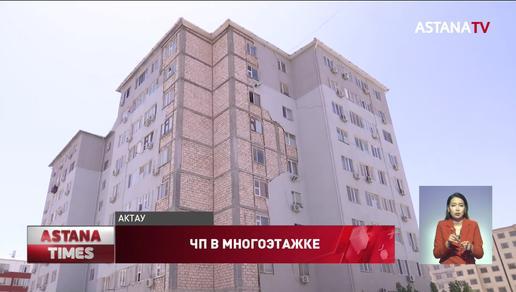 """""""Думала землетрясение"""": с многоэтажки обрушилась облицовка в Актау"""