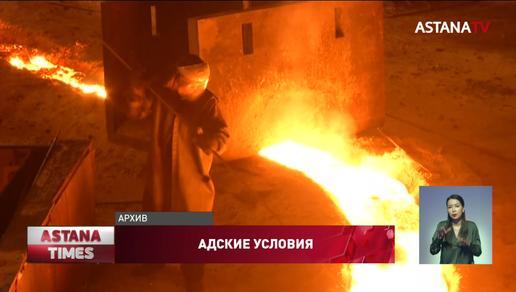 Рабочих облило раскалённым чугуном на «Арселор Миттал Темиртау»