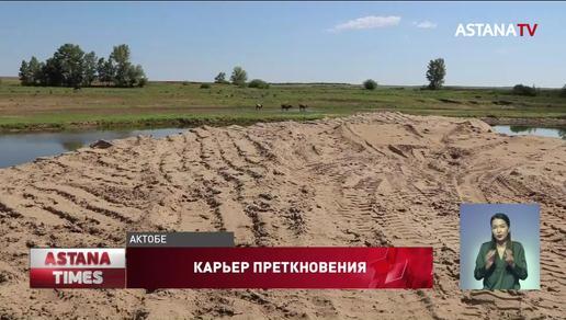 Сельчане требуют остановить разработку песчаного карьера в Актюбинской области