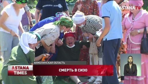 Подозреваемый в краже золота скончался в СИЗО в Акмолинской области