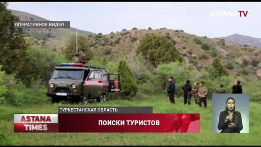 Среди пропавших туристов в Туркестанской области есть школьник