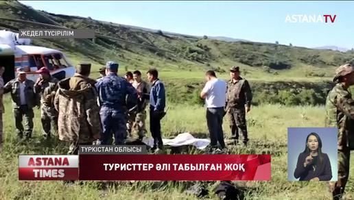 Тауда жоғалғандарды іздестіруге Өзбекстанның құтқарушылары да жұмылдырылды