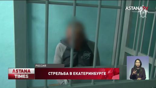 Видео допроса стрелка из Екатеринбурга опубликовал СК России
