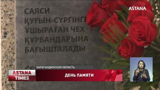День памяти жертв политических репрессий: Президент обратился к казахстанцам