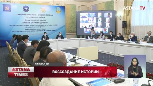 Историю периода политических репрессий восстановят в Павлодарской области