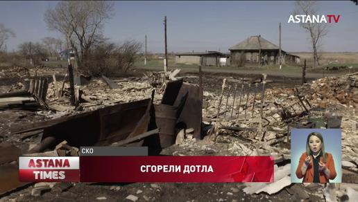 Пожар едва не уничтожил целую деревню в Северном Казахстане